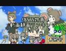 偽NYN姉貴動画静画ランキング5月版