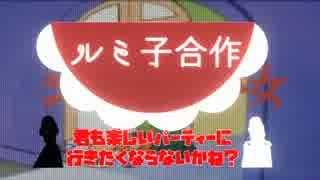 【予告】ルミ子合作~君も楽しいパーティ