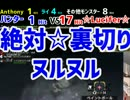 【XXハンター】神回 暴言配信者の末路【被弾数カウント】