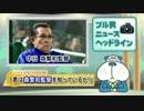 ブル男のプロ野球ニュース「君は森繁和監督を知っているか!」 2017年6月6日