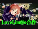 LoveLim@s合作(B'zオリコン1位おめでとう!)