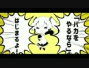 【UTAUカバー】バカをやるなら【重音テト】