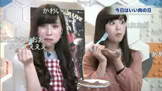 【SOLiVE24】いい肉の日に『肉パーティー』 #WNI