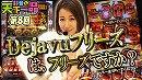 鈴音の天下一品2nd 第8回[by ムテキTV]