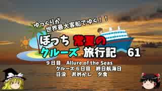 【ゆっくり】クルーズ旅行記 61 Allure of the Seas 日没 夕食