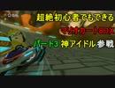 超絶初心者でもできるマリオカート8DX パート3 【レート ~5000編】