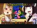 【ドカポンDX】ゆかり達ゎ・・・ズッ友だょ! part15後編【VOICEROID+実況】