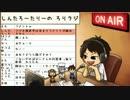 #243ソロトークラジオ【ろりラジ】怪盗キッドボイスで送るニヤつく時間