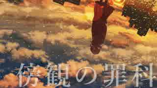 MV - 傍観の罪科 / *Luna feat.IA
