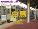俺妹2期OPで特急あずさ3号 千葉~新宿~松本~南小谷の駅名歌う