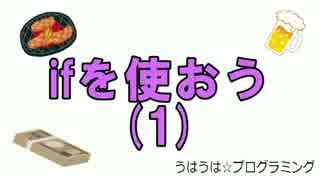 うはうは☆プログラミング 第7回(前半) if命令