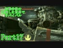 【実況】核戦争後の荒廃した世界でサバイバル【Fallout4】part17