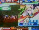 三国志大戦2 頂上対決(07/05/18)龍☆マオシンvs猛獣王