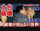 【在韓米軍が韓国を完全無視】 新大統領がパニック状態!