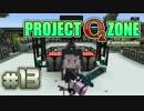【Minecraft】 今から始める鬼畜工魔スカイブロック #13【VOICEROID実況】
