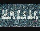 Unfair / ぷろぺら feat.初音ミク