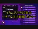 【Splatoon】イカムジカ決起集会~ゆきず視点~ その2