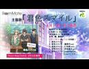 TVアニメ『Room Mate』主題歌 6月14日発売「君色スマイル」試聴動画