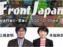 【Front Japan 桜】デフレを深刻化させる竹中指標 / ハケンの品格 / 南...