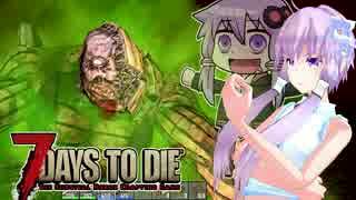 【7 Days To Die】撲殺天使ゆかりの生存戦略 82【結月ゆかり+α】