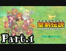 【聖剣伝説】あの伝説を、再び -Part.1-【聖剣伝説COLLECTION】