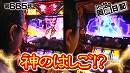 シーサ。の回胴日記_第665話[by ARROWS-SCREEN] thumbnail