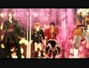 【MMD刀剣乱舞】ヒ ビ カ セ【おきらく組】