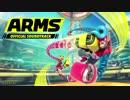ARMS キャラクターテーマ曲まとめ【Nintendo Switch】