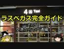 第95位:【ゆっくり】ラスベガス完全ガイド その5 空港からの交通編 thumbnail