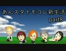 【実況】あんスタ★アイドル達のトモダチコレクション新生活★ part8