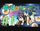【刀剣乱舞卓】ゆきとさだのピーカーブー!【ぱーと1】