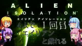 【PS4-ALIEN ISOLATION-】4人でエイリア