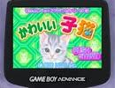 【GBA】かわいい子猫 ペットショップBGM
