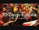 【シマウマさん】エル・タンゴ・エゴイスタ 歌ってみた