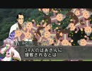 【CoCリプレイ風】ゆっくりと暴れるクトゥルフ神話 part2【殺生石】