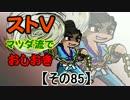 【ストⅤ・season2】マツダ流でおしおき【その85】