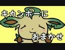 【ポケモンSM】対戦ゆっくり実況037 キカンボーにおまかせ! リーフィア編
