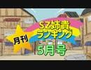 月刊SZ姉貴ランキング5月号