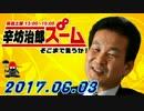 【辛坊治郎】ズームそこまで言うか! 20170603