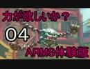 【ゆっくり】力が欲しいか?ARMS体験版 part04【NintendoSwitch】