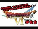【初実況】ドラクエ6の旅!勇者しちゃうぜ!【part69】