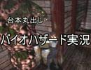 台本丸出しバイオハザード実況Part5