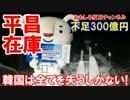 【韓国平昌五輪が崩壊寸前】チケットが売れずにザイコのクズ!
