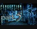 【実況】音だけを頼りに進むホラーゲーム〔Perception〕part.5