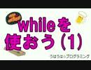 うはうは☆プログラミング 第8回(前半) while命令