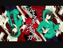 【UTAU】ジ.ャ.バ.ヲ.ッ.キ.ー・ジ.ャ.バ.ヲ.ッ.カ【黒バス替え歌】