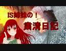 【WoT】IS姉妹の粛清日記 part4