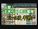 【実況】長波さんと艦これPart25【17春イベE-4甲後半戦】