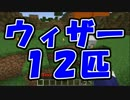 【Minecraft】ウィザー12体VS我々 part6【マルチプレイ】