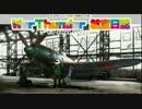 PS4 WarThunder 航空日誌 プレイ動画 45頁目